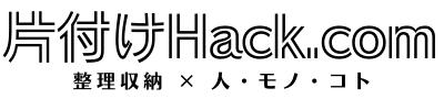 片付けHack.com